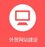 蚌埠外贸网站建设